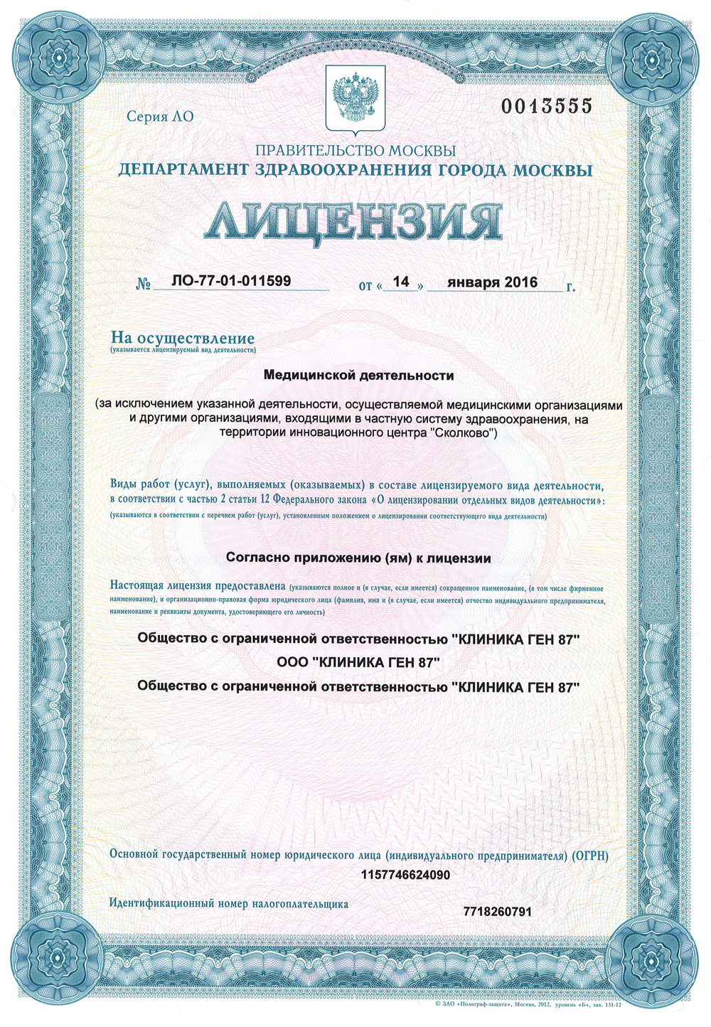 Лицензия клиники GEN87 г.Москва